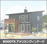 BOOOTS アメリカンヴィンテージ