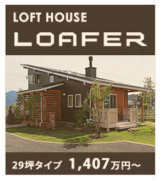 LOFT HOUSE《LOAFER》