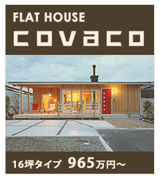 FLATHOUSE《COVACO》