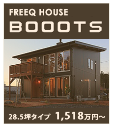 FREEQ HOUSE《BOOOTS》