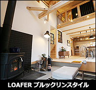 LOAFER ブルックリンスタイル